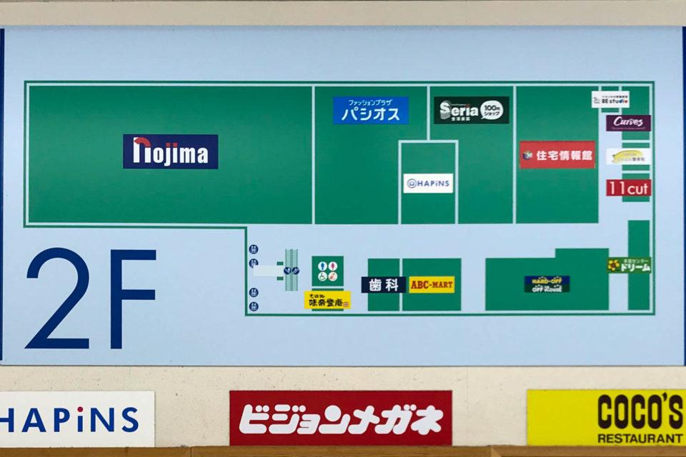鎌倉大船モール2F案内図