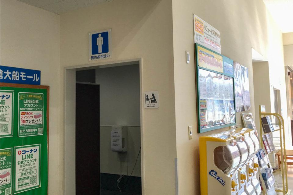 鎌倉大船モール2Fトイレ