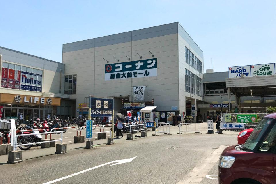 コーナン鎌倉大船モール