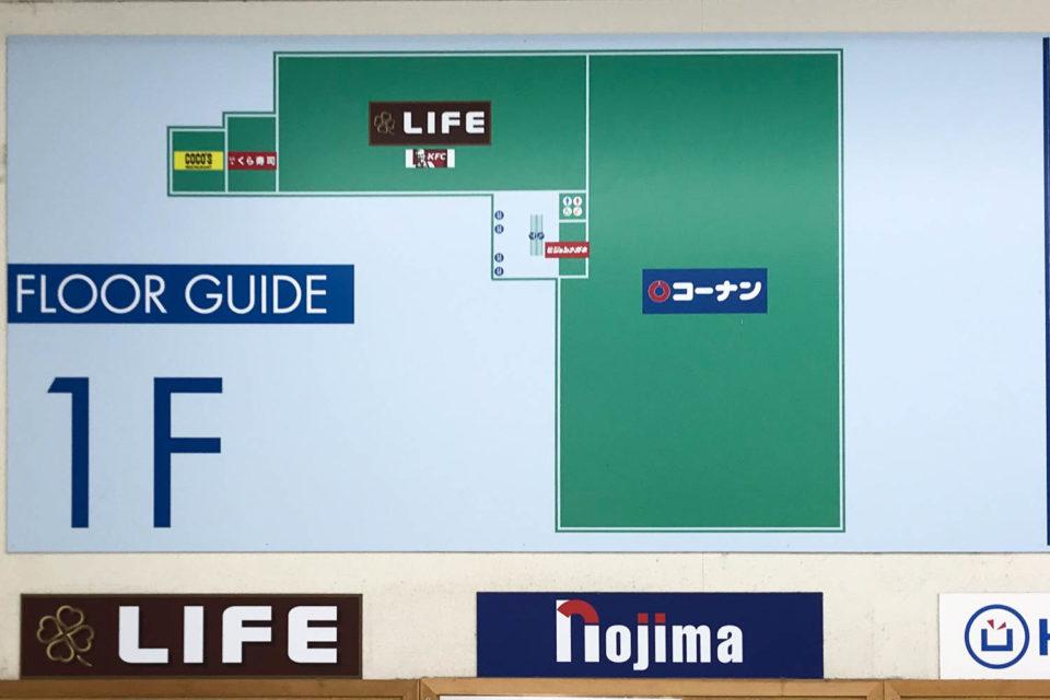鎌倉大船モール1F案内図