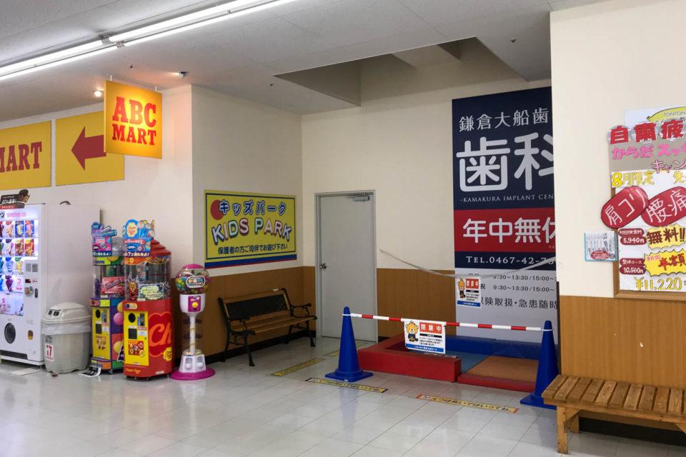 鎌倉大船モール2Fキッズコーナー