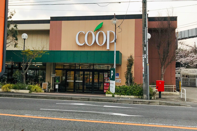 コープ西鎌倉店