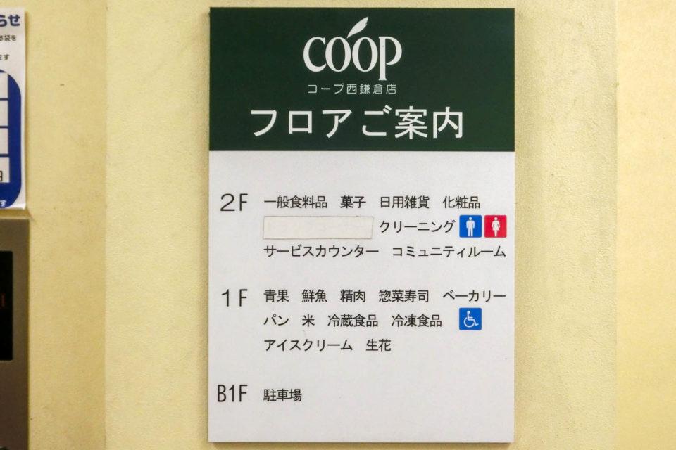 コープ西鎌倉店フロアガイド