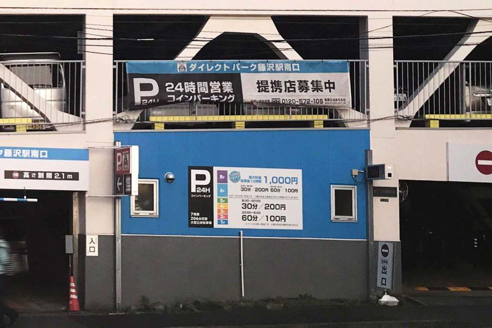 ダイレクトパーク藤沢駅南口