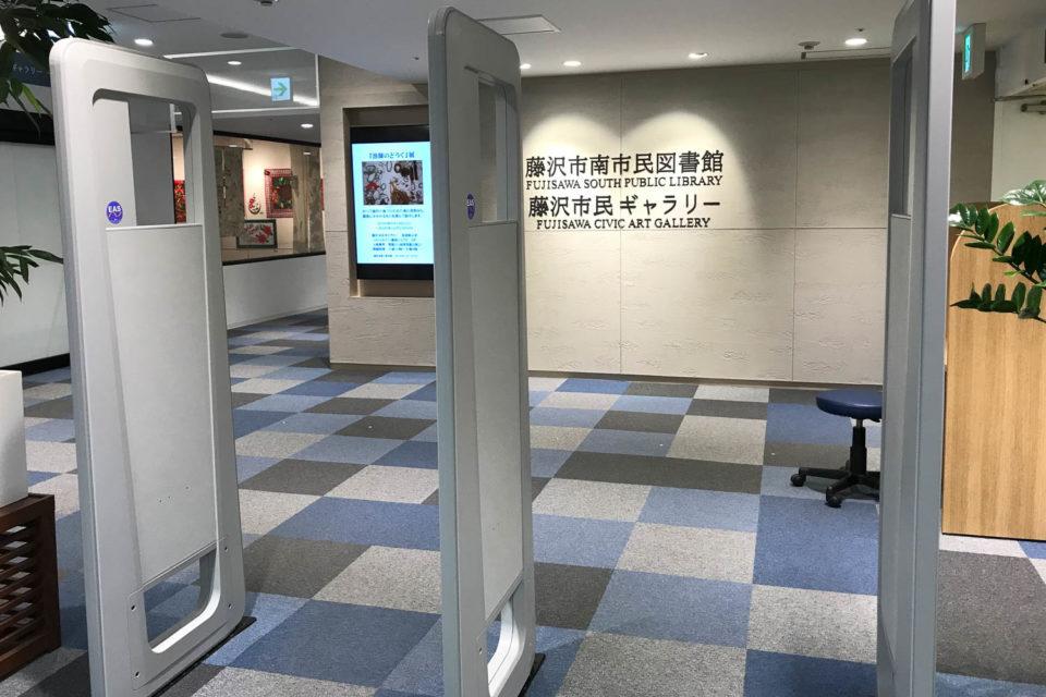 藤沢市南市民図書館・藤沢市民ギャラリー