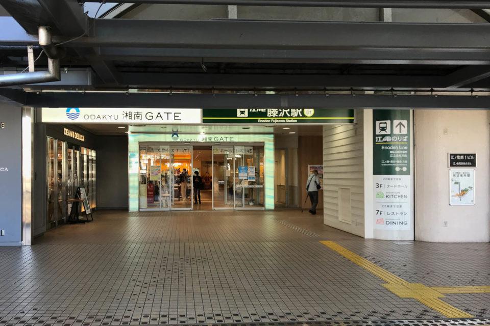 江ノ電藤沢駅連絡口