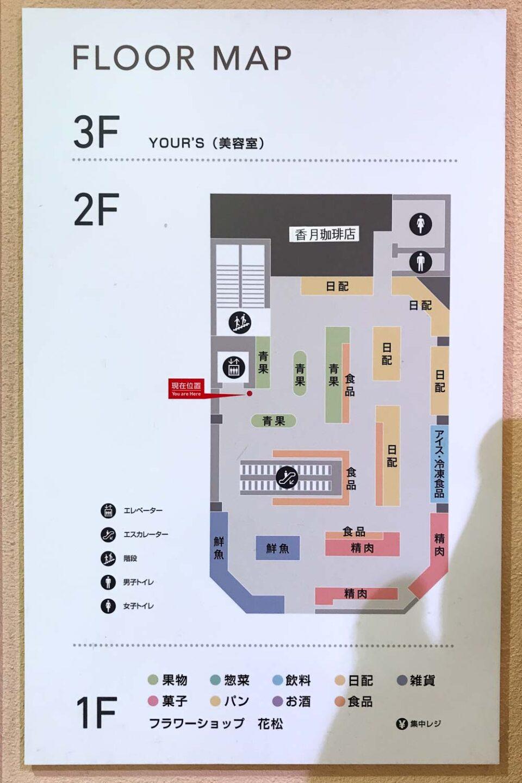 もとまちユニオン鎌倉店2階フロアマップ