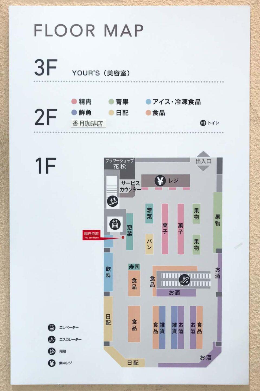 もとまちユニオン鎌倉店1階フロアマップ