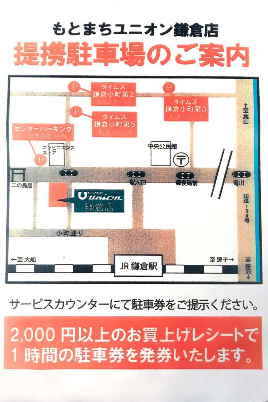 もとまちユニオン鎌倉店提携駐車場のご案内